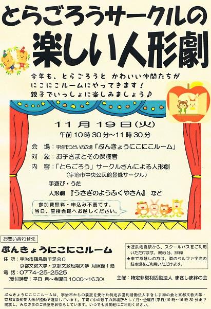 人形劇チラシ 25年11月.jpg