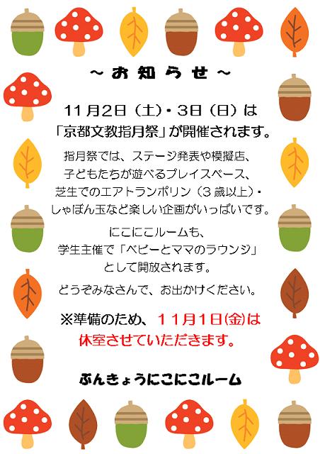 指月祭と休室のお知らせ 25年11月.png