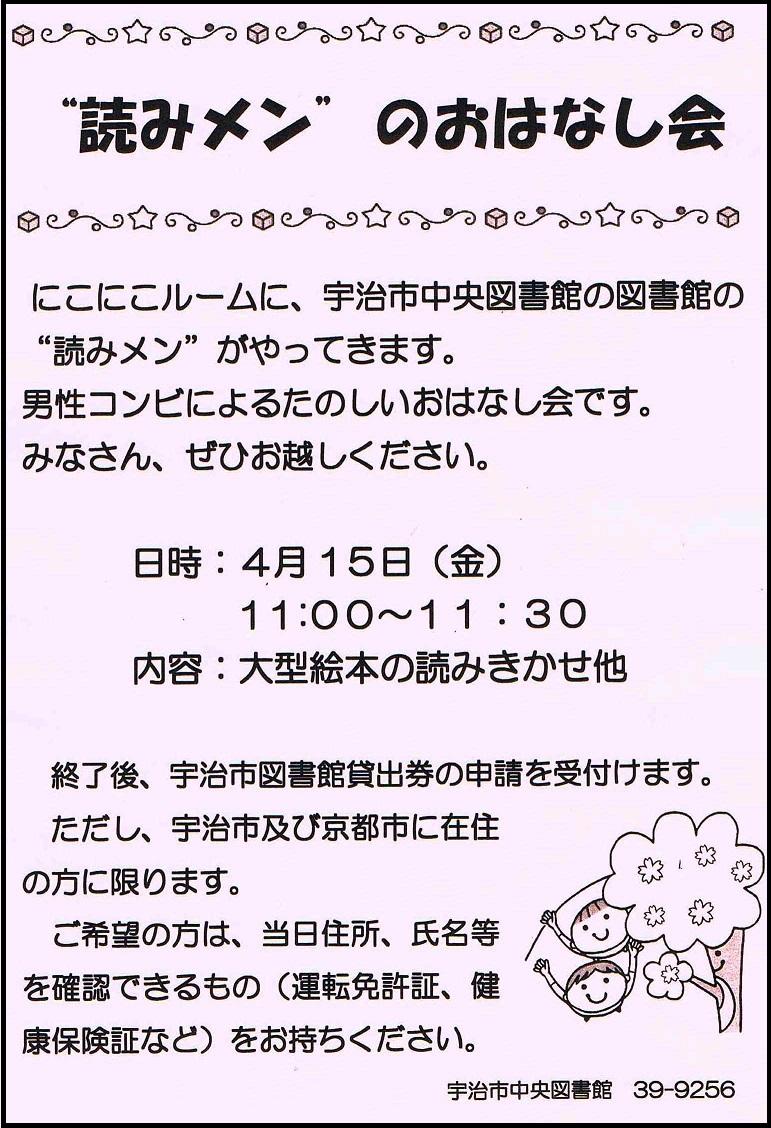 読みメンのおはなし会.jpg