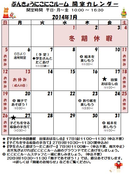 26年1月の予定表.png