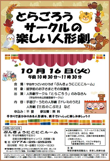 30年10月人形劇チラシ.png