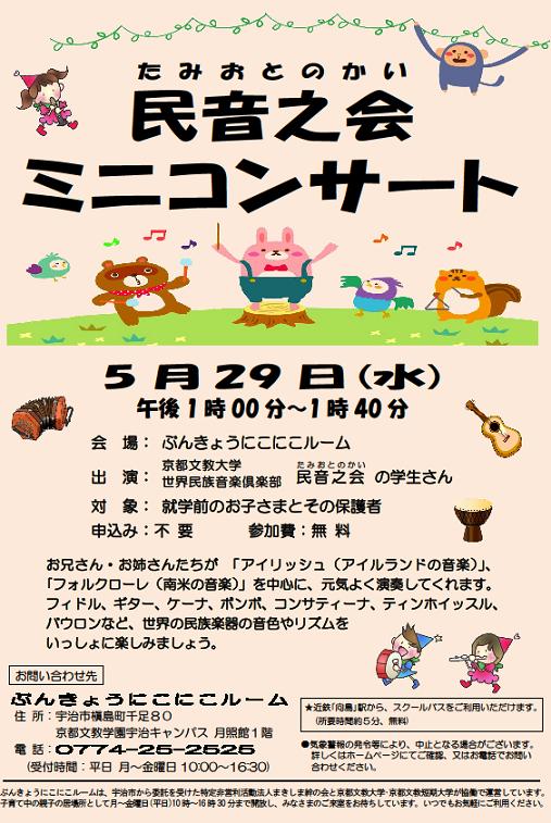 2019年5月 民音之会ミニコンサートチラシ.png