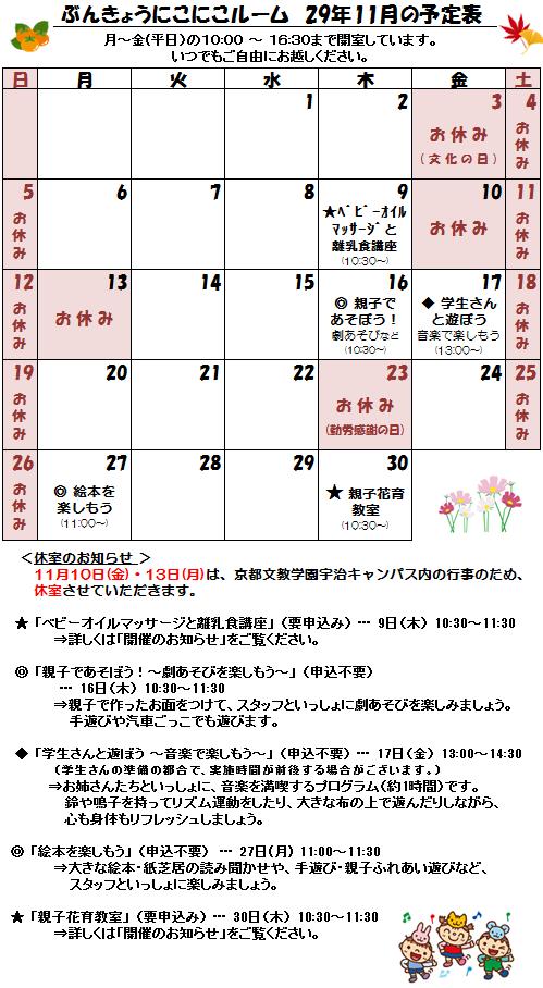 29年11月の予定表-2.png