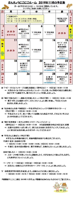 2019年11月 予定表.png
