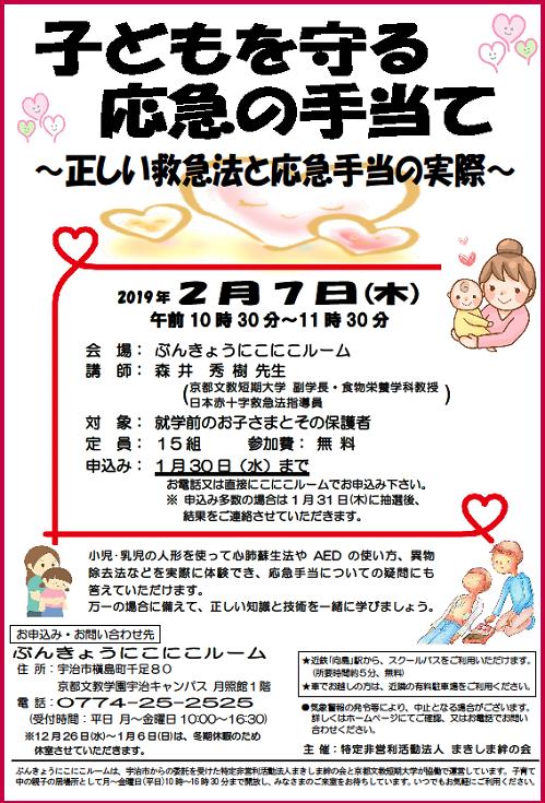 201902 応急手当チラシ.png