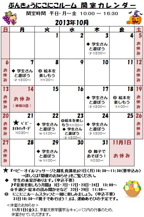 25年10月予定表 10.9.png