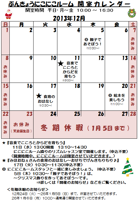 25年12月分カレンダー.png