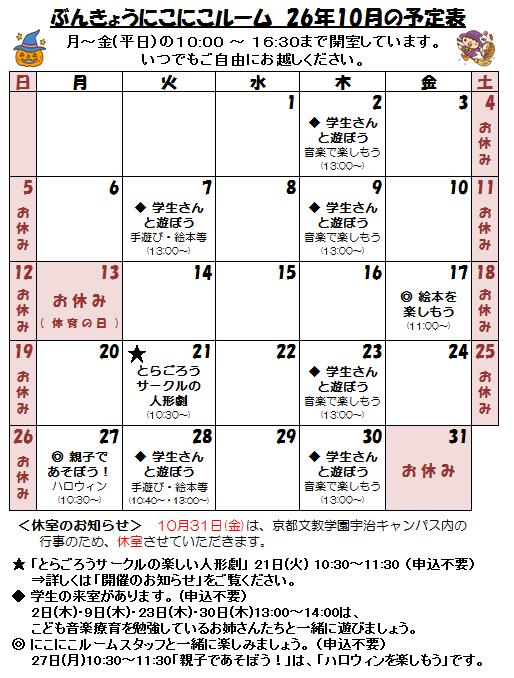 26年10月予定表 9・26.png