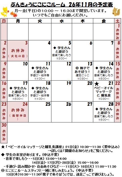 26年11月の予定表.png