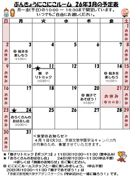 26年3月の予定表.png
