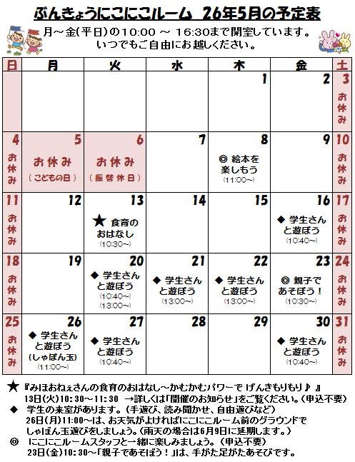 26年5月分(更新分).png