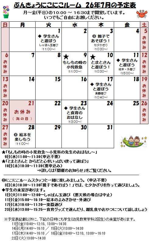 26年7月の予定表(6.27更新).png