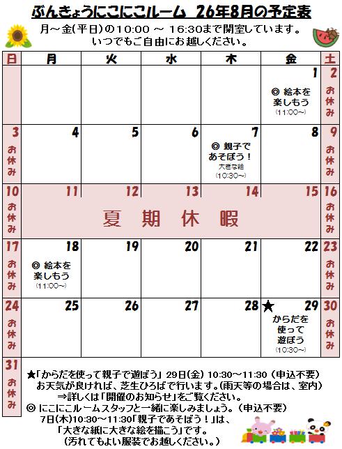 26年8月分の予定表.png