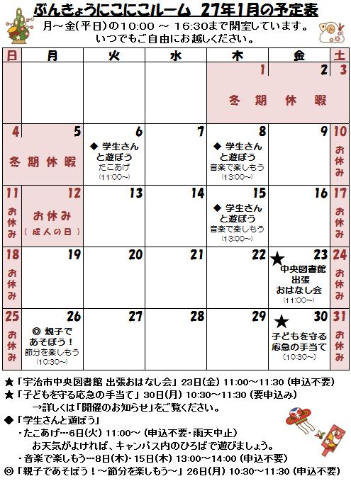 27年1月の予定表.png