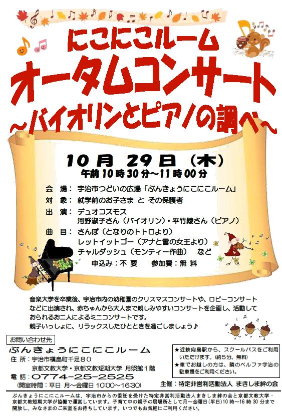 27年10月 オータムコンサート.png