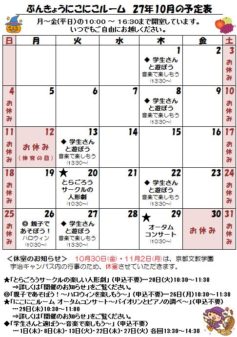 27年10月の予定表.png