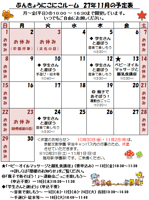 27年11月の予定表.png