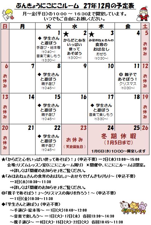 27年12月の予定表.png
