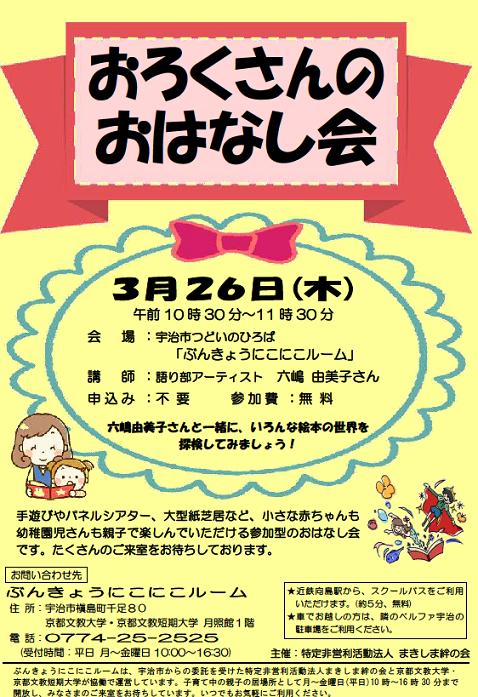 27年3月 六嶋さんチラシ.png