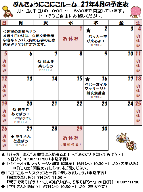 27年4月予定表(4・10更新).png