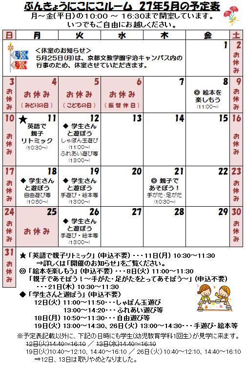 27年5月予定表5.8.png