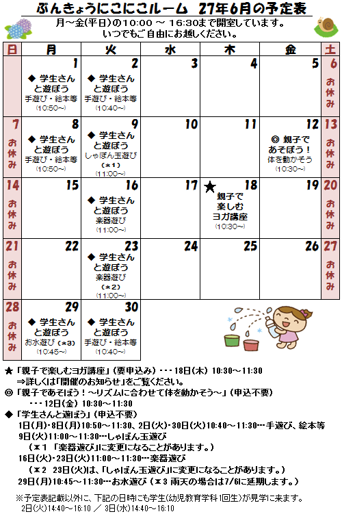 27年6月の予定表.png