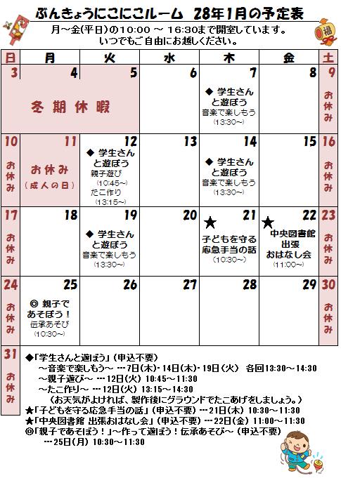 28年1月の予定表.png