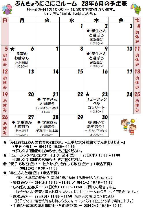 28年6月の予定表-2.png