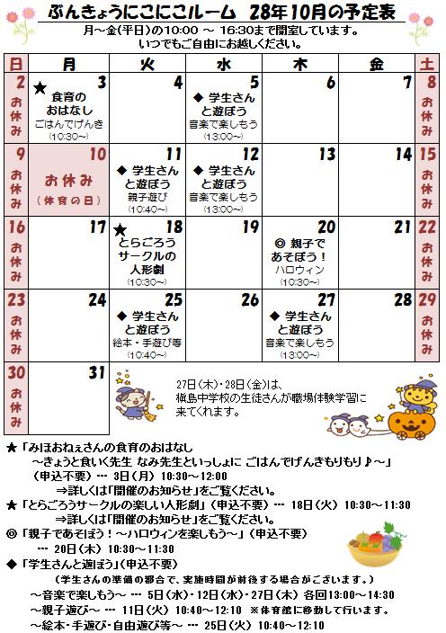 28年10月の予定表.png