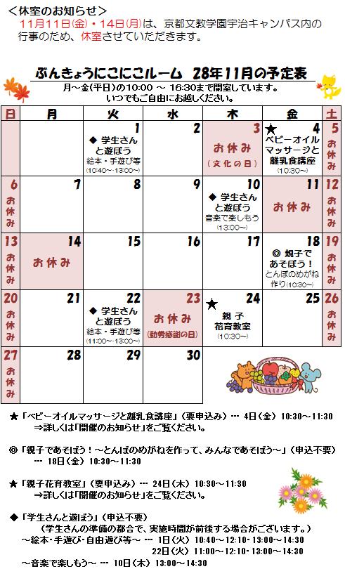 28年11月の予定表.png