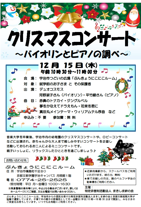 28年12月 クリスマスコンサート チラシ.png