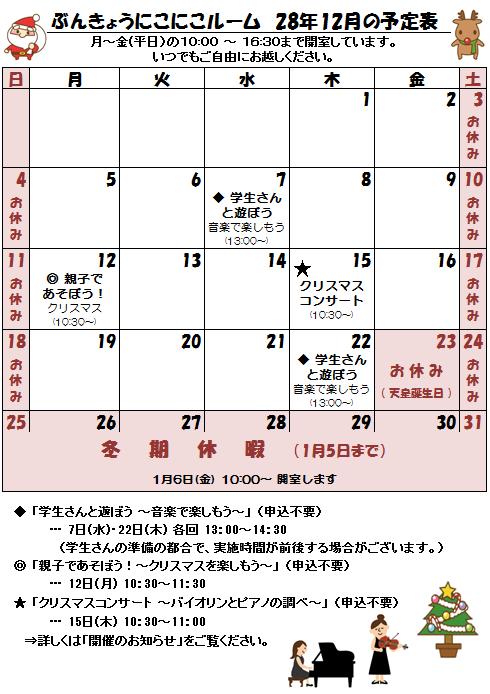 28年12月の予定表.png
