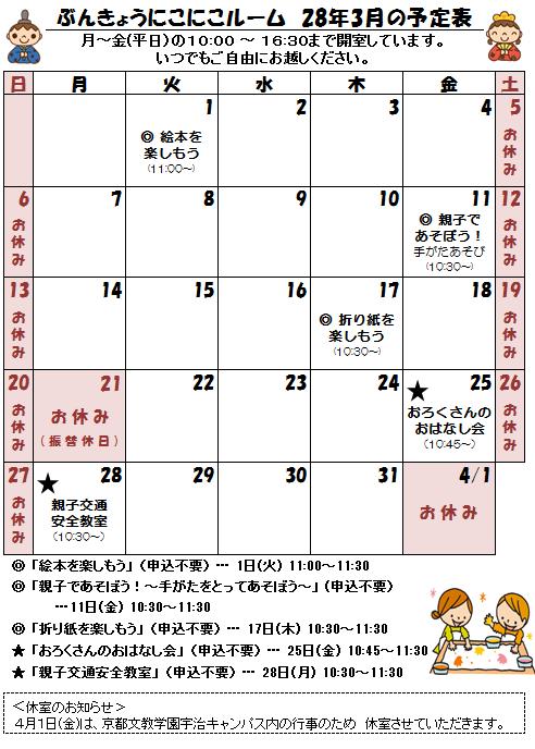 28年3月の予定表.png