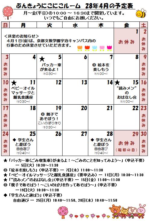 28年4月の予定表 4/22.png