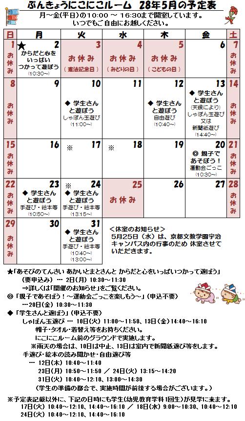 28年5月の予定表 5.9.png