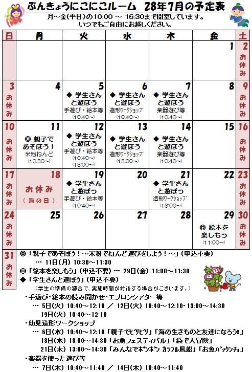 28年7月の予定表.png