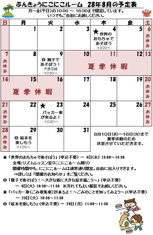 28年8月の予定表.png