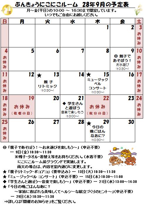 28年9月の予定表.png