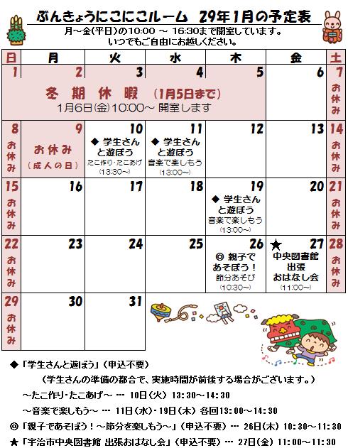 29年1月の予定表.png