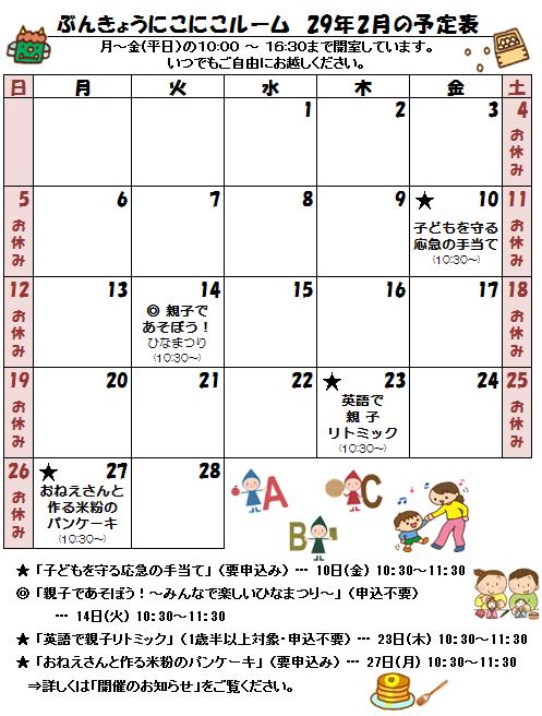 29年2月の予定表.png