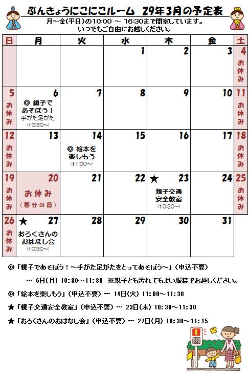 29年3月の予定表.png