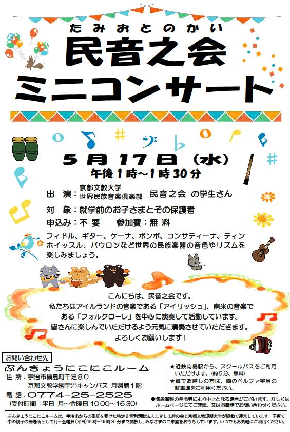 29年5月 民音之会ミニコンサート チラシ.png