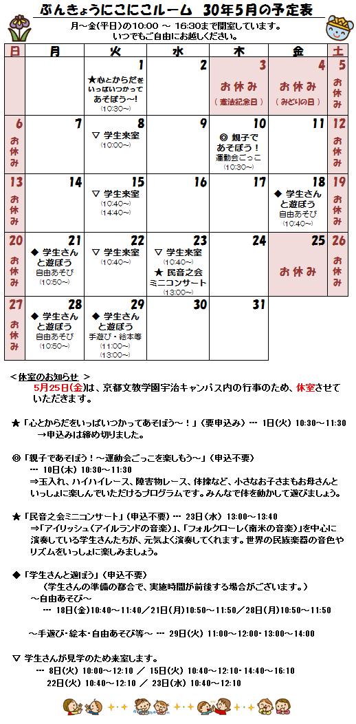30年5月の予定表.png