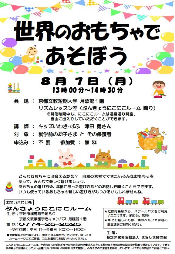 29年8月 世界のおもちゃ チラシ.png