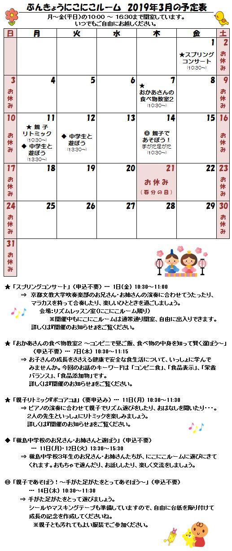 2019年3月の予定表.png