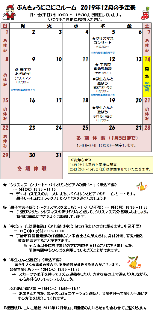 2019年12月予定表.png