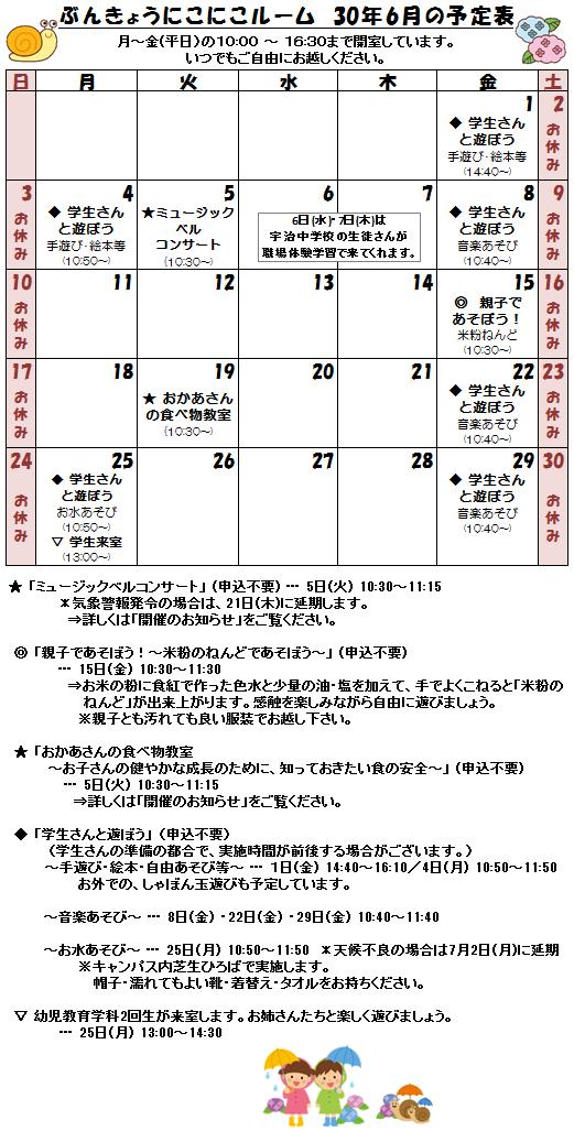 30年6月の予定表1.png