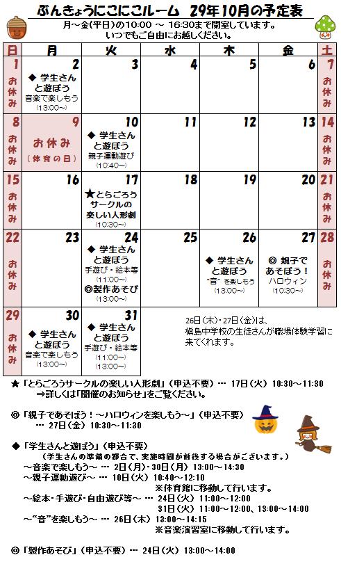 29年10月分予定表 3.png