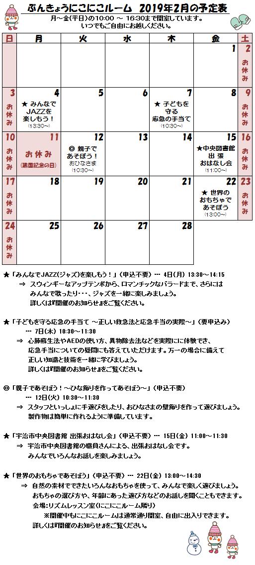 2019年2月の予定表.png