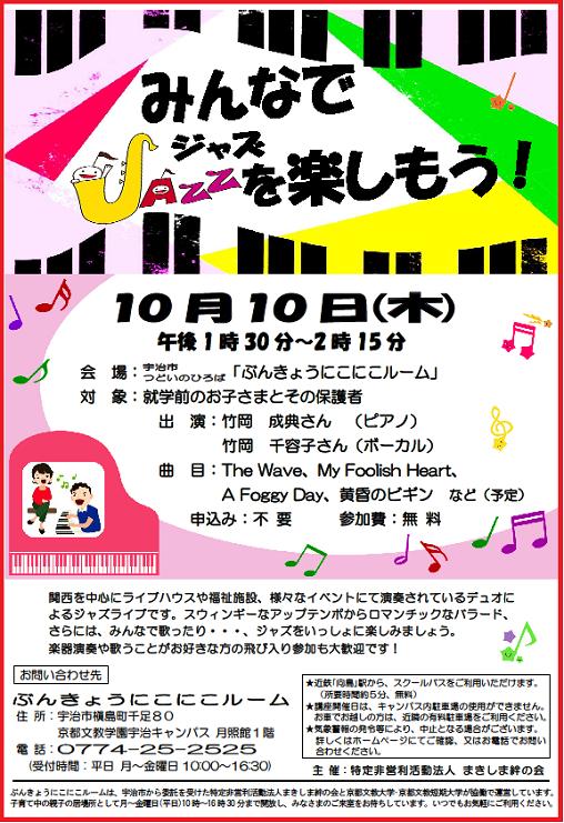 2019年10月 JAZZコンサート チラシ.png